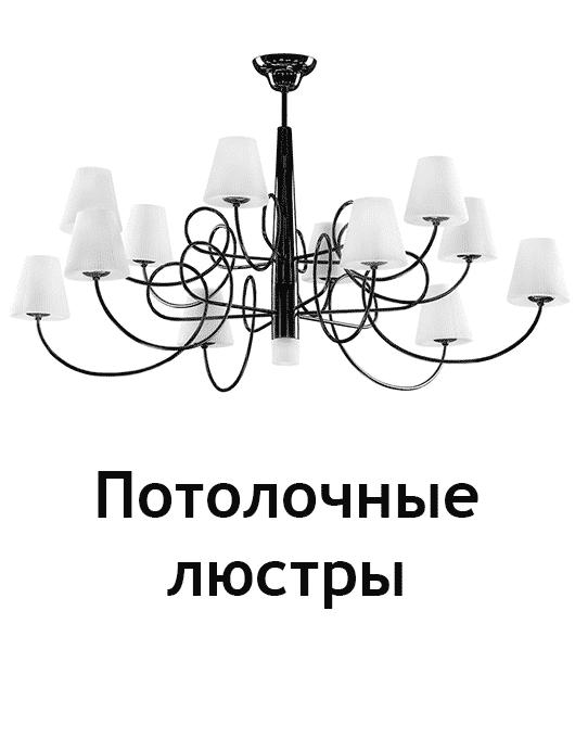 Потолочные люстры